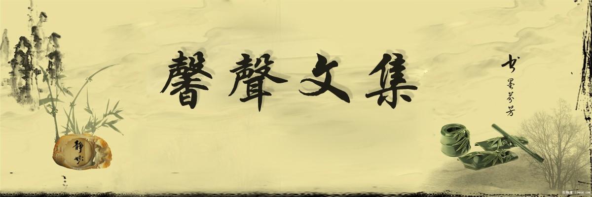 xinsheng文集