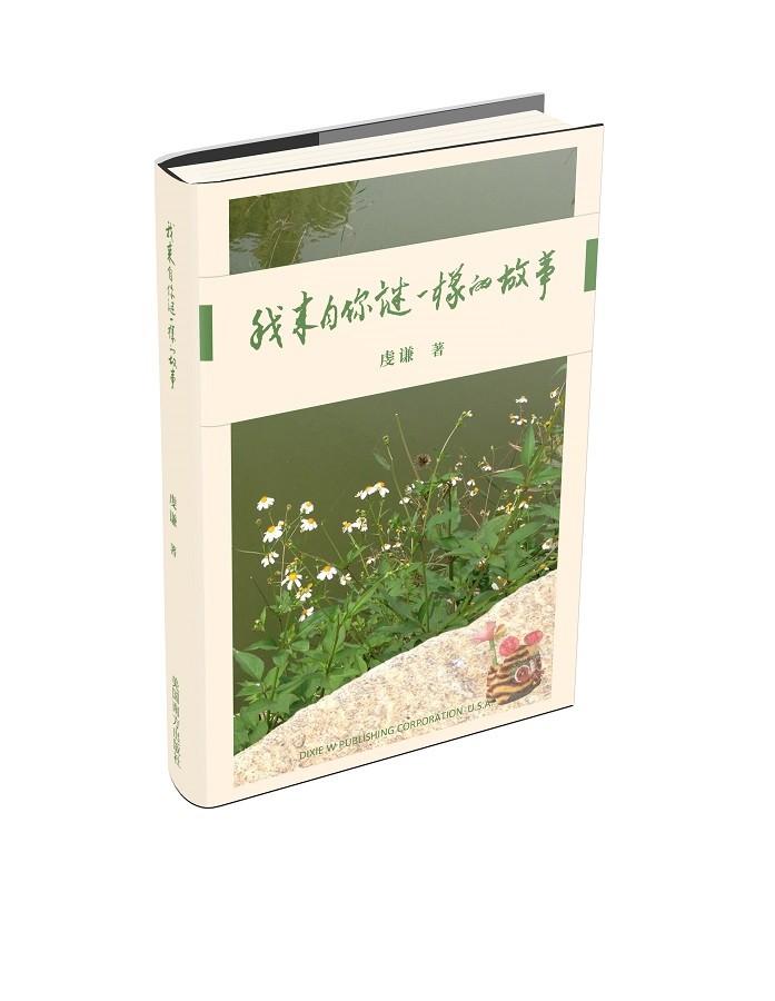 虔谦:力荐新书《我来自你谜一样的故事》